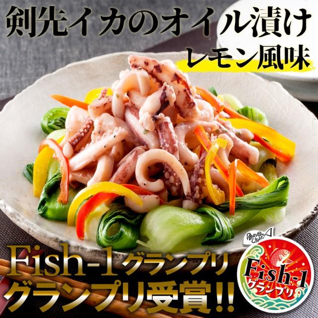 呼子剣先イカ オイル漬け(レモン風味80g) 冷凍
