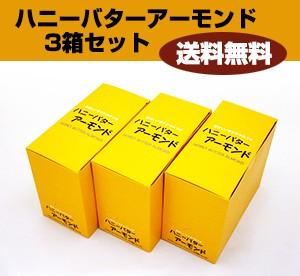 ハニーバターアーモンド(28g)x12個入り 3箱セット...