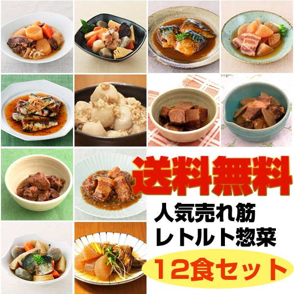 レトルト惣菜・煮物12食セット 売れ筋詰め合わせ ...