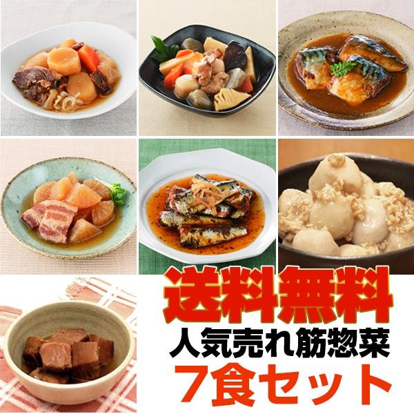 レトルト惣菜・煮物7食セット 売れ筋詰め合わせ ...