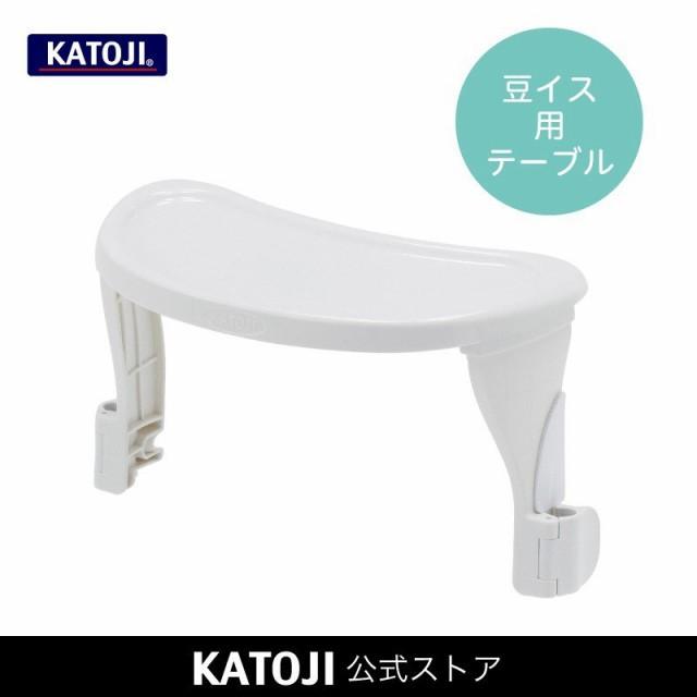 KATOJI 豆イス用テーブル