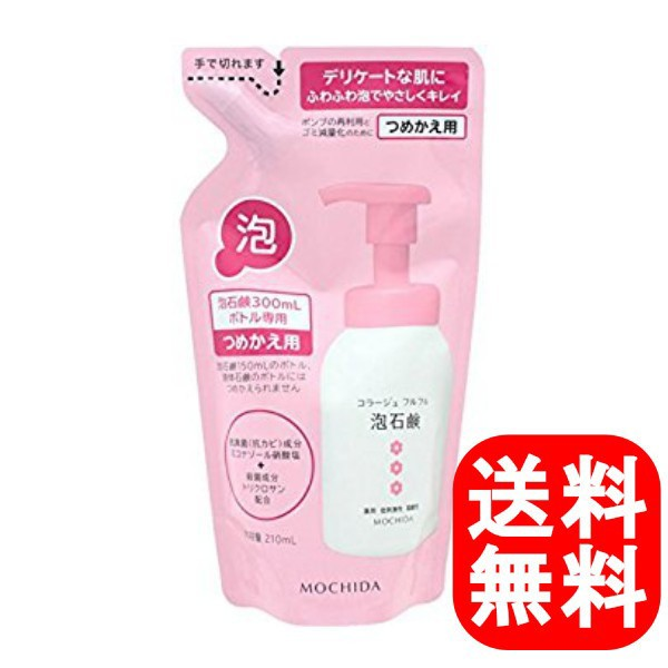 コラージュフルフル 泡石鹸 ピンク 詰め替え 210m...