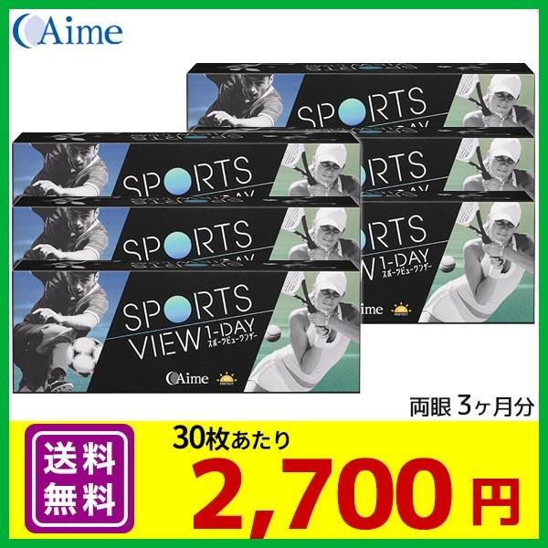 スポーツビューワンデー 6箱セット(1箱30枚入り...