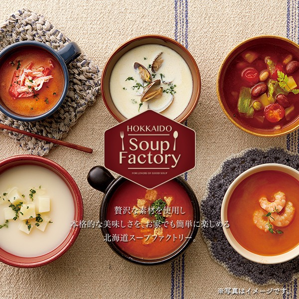 健美の里 贅沢 -Zeitaku- 北海道スープファクト...