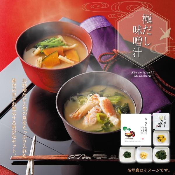 健美の里 極-kiwami- 貝&野菜たっぷりだし味噌...