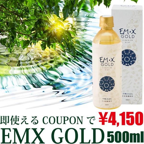 【即使えるクーポンで¥4,150】EMX GOLD 500ml×1...