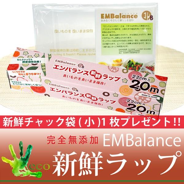 EMBlance新鮮ラップ22cm×20m【今ならEM新鮮チャ...