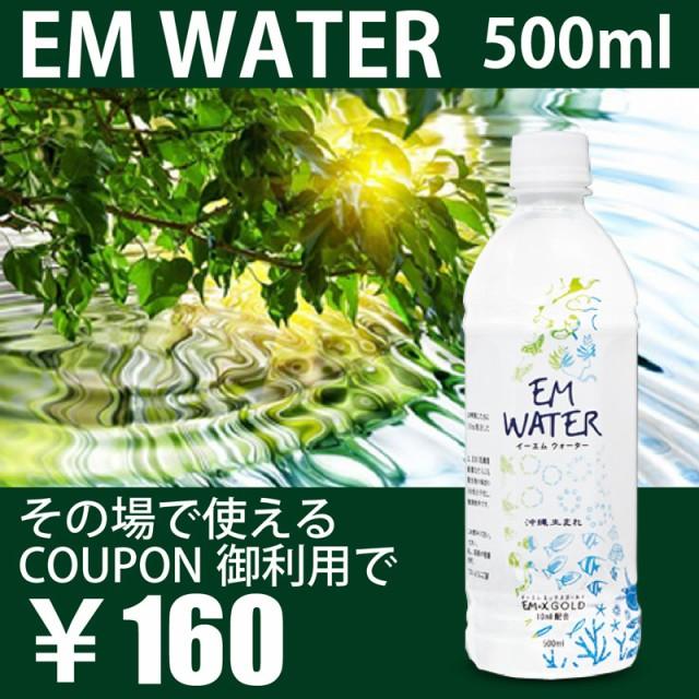EM WATER(軟水) 500ml EMX GOLD10ml配合 健康...