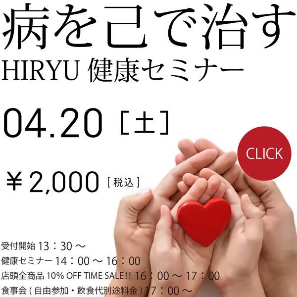 """25th HIRYU SEMINAR""""病を己で治す"""" 2019年4/20(..."""
