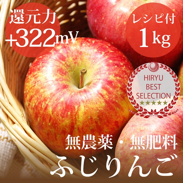 リンゴ ふじりんご 1kg 自然栽培(無農薬・無肥料...