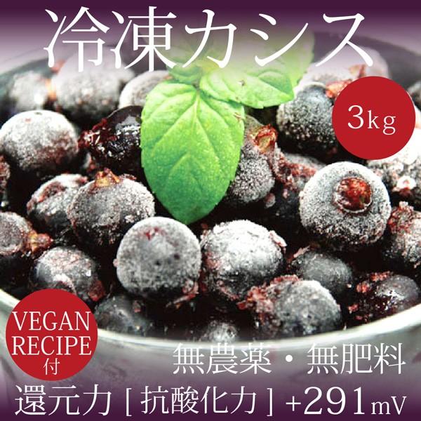 無農薬・無肥料 冷凍カシス 3kg ヴィーガンレシピ...