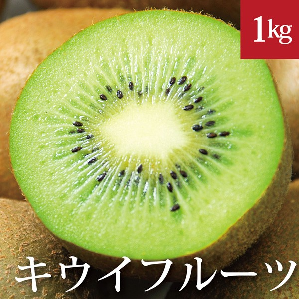 キウイフルーツ1kg  無農薬・無化学肥料 神奈川県...