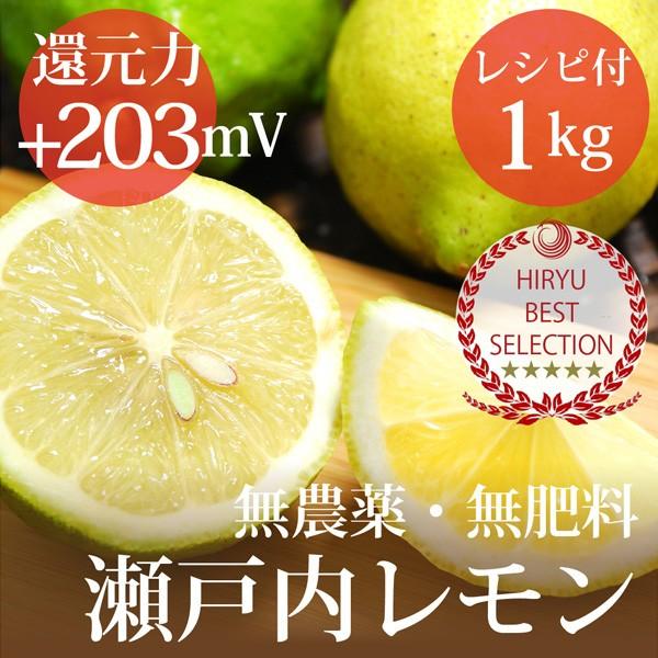 瀬戸内レモン 1kg ヴィーガンレシピ付 自然栽培(...