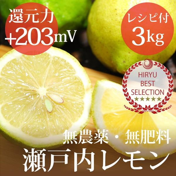 訳あり瀬戸内レモン 3kg ヴィーガンレシピ付 自然...