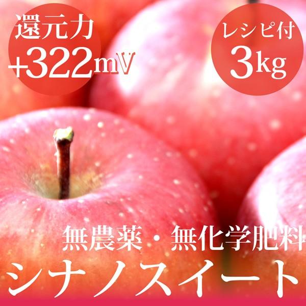 リンゴ シナノスイート3kg 無農薬・無化学肥料  ...
