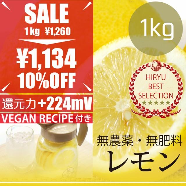 自然栽培レモン 1kg 広島県産 無農薬・無肥料・...