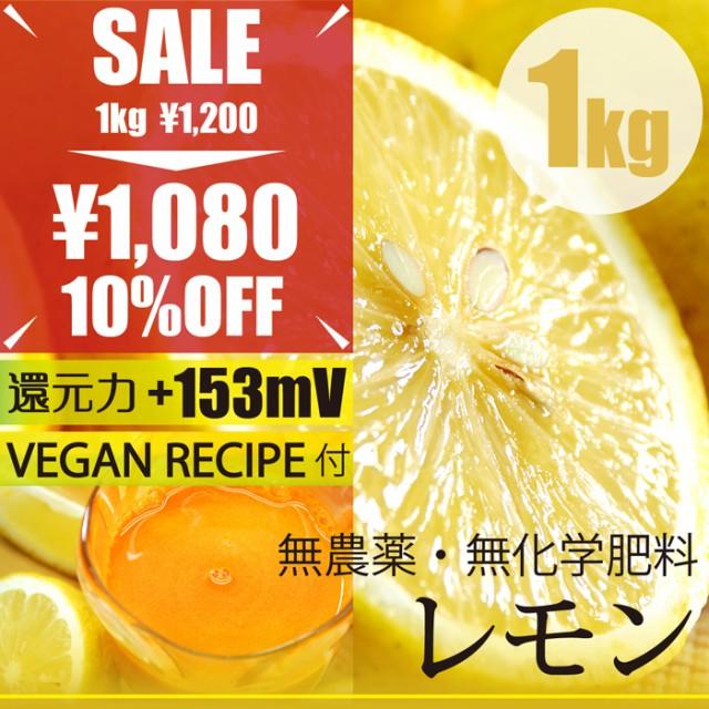 レモン1kg 無農薬・無化学肥料 ヴィーガンレシピ...