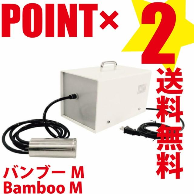 バンブーM Bamboo M 酸素エネルギーチャージ器...