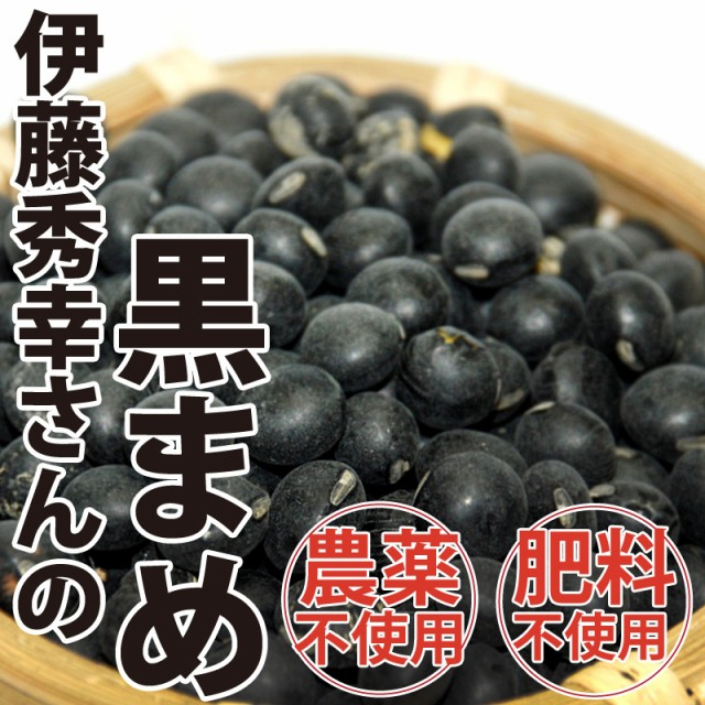 無農薬さらに無施肥 伊藤秀幸さんの黒豆 黒まめ...