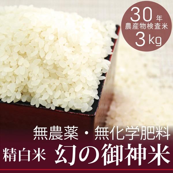 【新米】【幻の御神米 白米3kg】30年産 無農薬・...