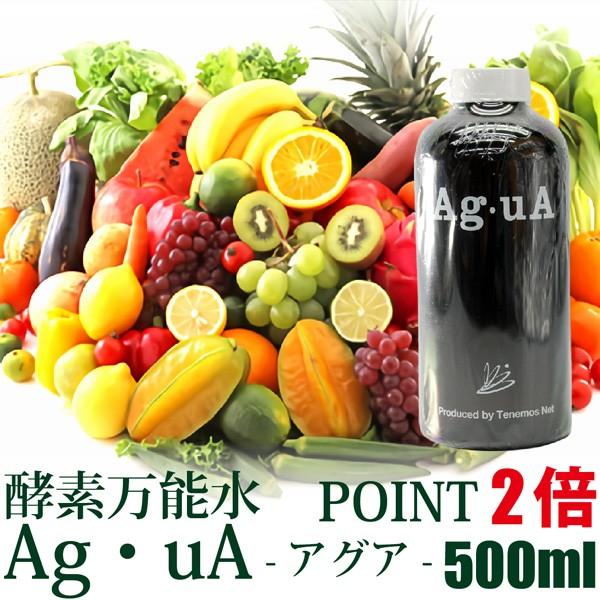 【ポイント2倍】Ag・uA(アグア) 500ml 万能酵素水...