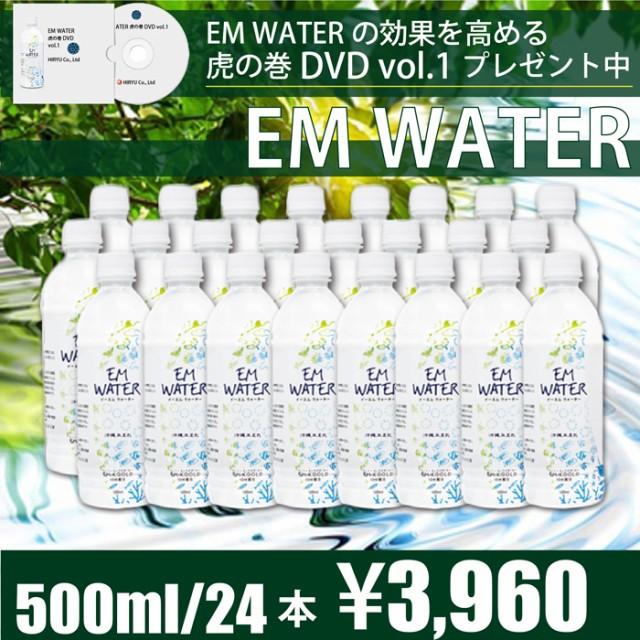 EM WATER(軟水) 500ml×24本 EM Waterの効果を...