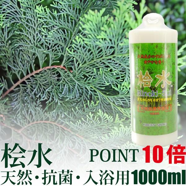 桧水 1000ml グリーンノート 天然・抗菌・入浴用...