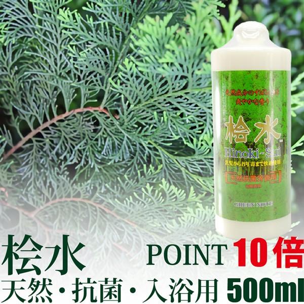 桧水 500ml グリーンノート 天然・抗菌・入浴用...