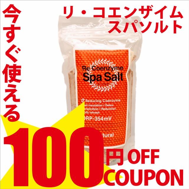 【即使える100円OFFクーポン】リ・コエンザイム ...