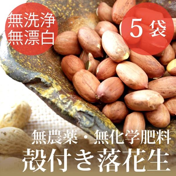 殻付き落花生5袋×210g千葉県産・無農薬・無化学...