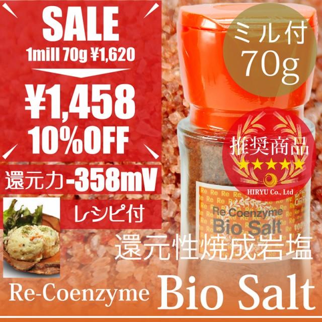 BioSalt ビオソルト ミル付 粗塩 70g  測定検査...