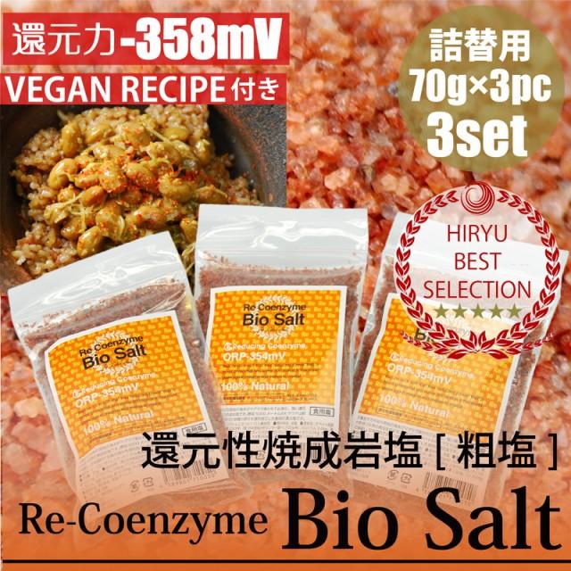 Bio Salt ビオソルト ミル詰替用 70g×3pc  測定...