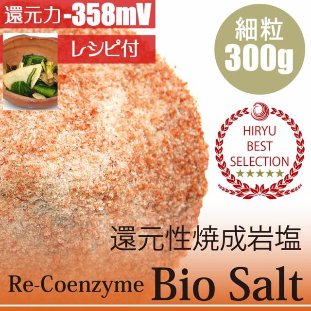 Bio Salt ビオソルト 細粒 300g 測定検査書付 ヴ...