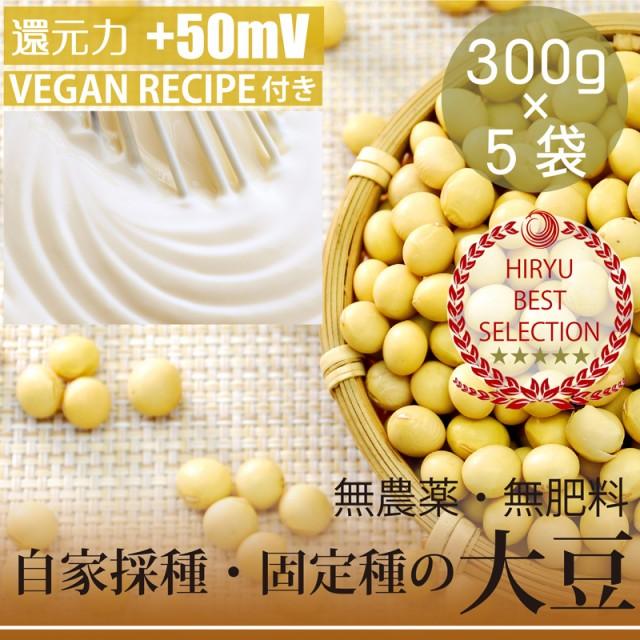 【今だけ17%OFF 大豆 トヨコマチ300g×5袋 自然...