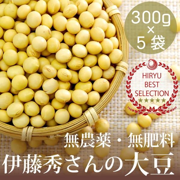 伊藤秀幸さんの大豆 300g×5袋 自然栽培(無農薬・...
