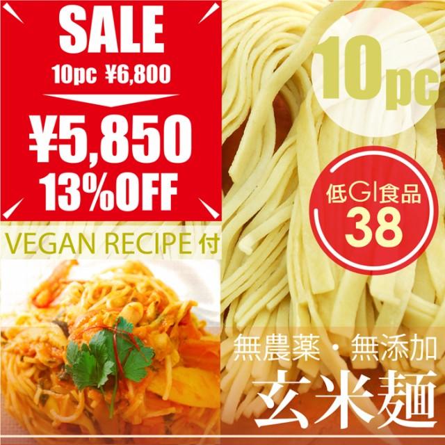 HIRYUの玄米麺 100g×10pc ヴィーガンレシピ付き...