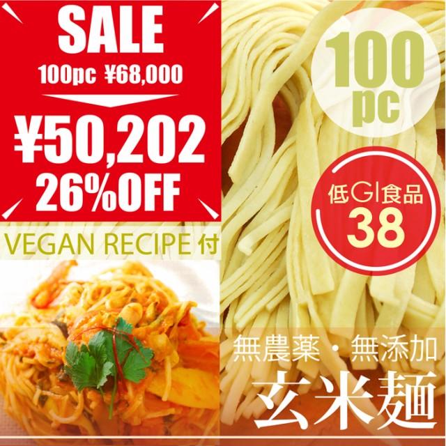 HIRYUの玄米麺 100g×100pc ヴィーガンレシピ付き...