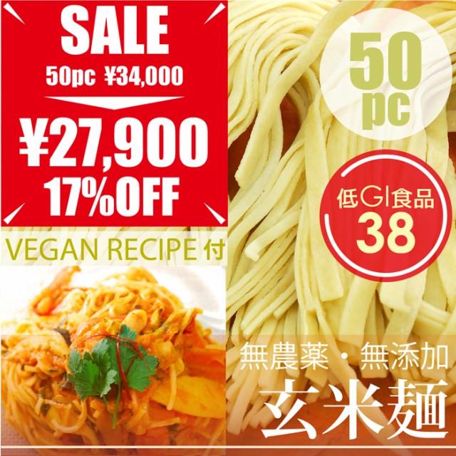 HIRYUの玄米麺 100g×50pc ヴィーガンレシピ付き...