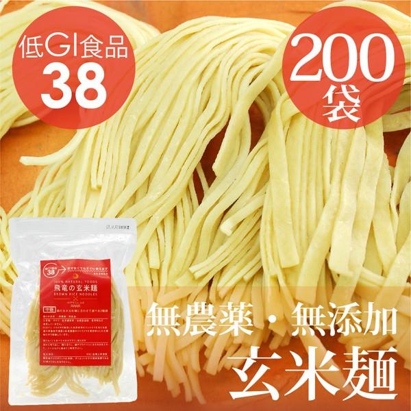 HIRYUの玄米麺 100g×1箱(200pc) ヴィーガンレ...