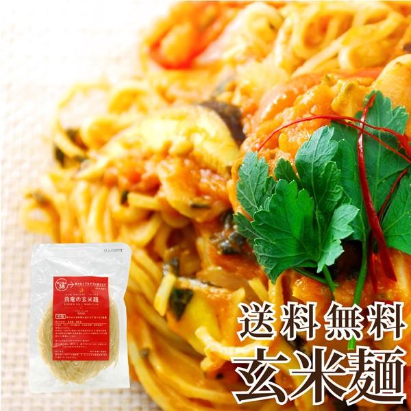 玄米麺 100g×3pc無農薬玄米使用・お米の麺(パス...
