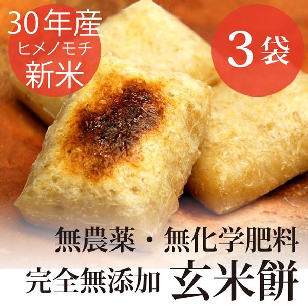 無農薬・無添加 の玄米切餅 10枚入×3袋 2018年...