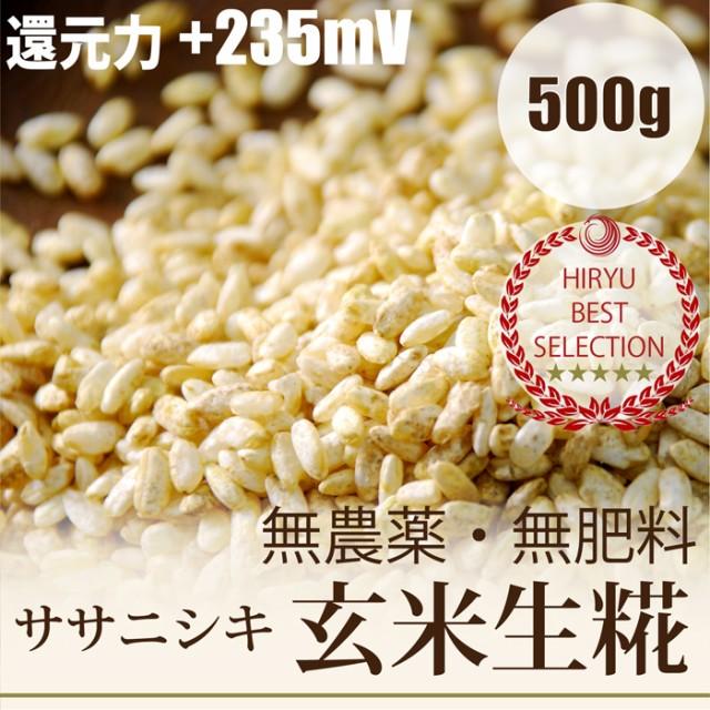 自然栽培玄米麹500g 味噌造り、甘酒作りには無農...
