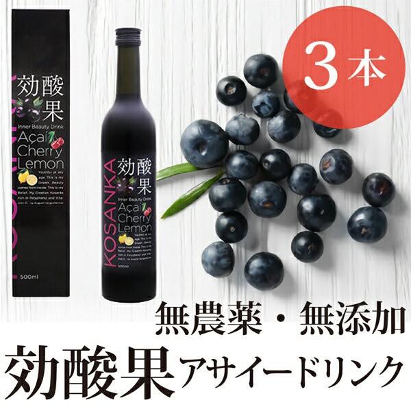 【ポイント2倍】効酸果 アサイードリンク 500ml×...