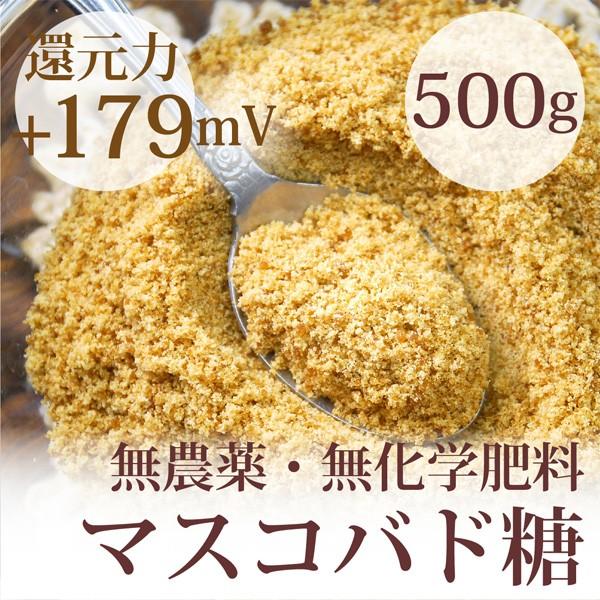 マスコバド糖 500g入 フェアトレード・無農薬・無...