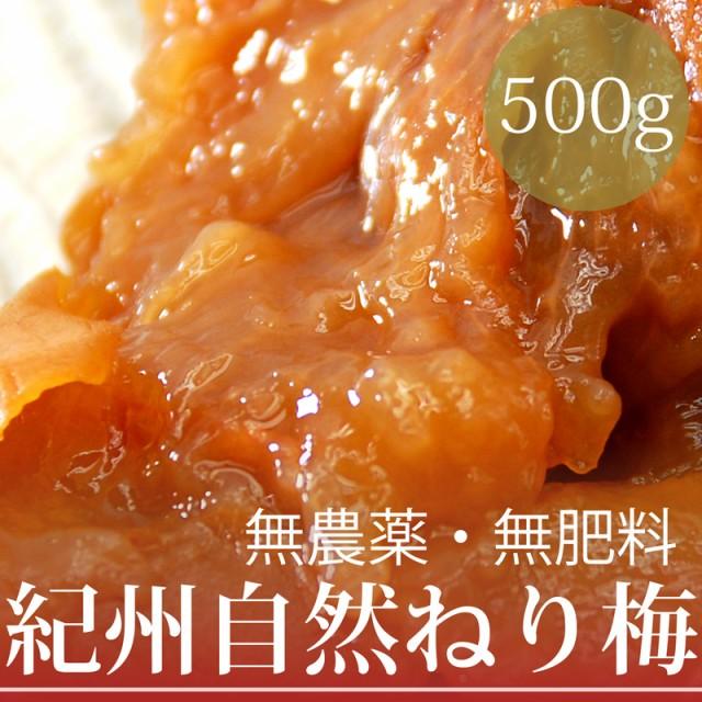 """紀州自然ねり梅(梅肉)""500g 無農薬・無肥料..."