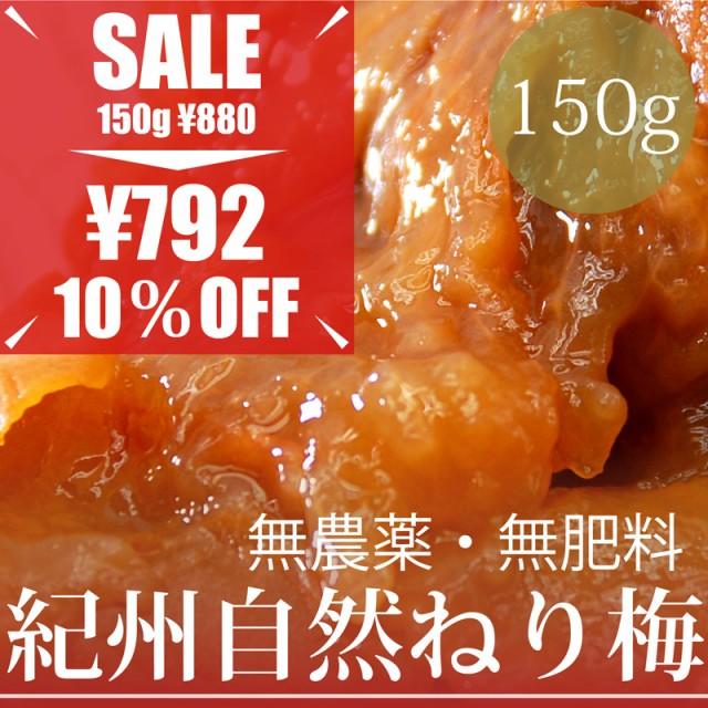 """紀州自然ねり梅(梅肉)""150g 無農薬・無肥料..."