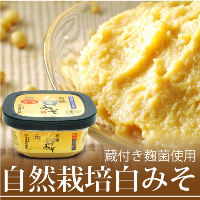 自然栽培白みそ 400g  日本唯一の蔵付き麹菌