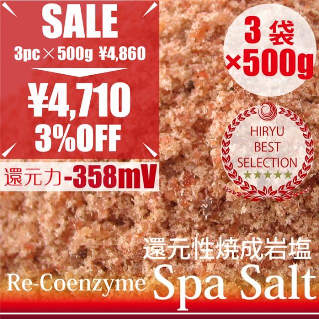 超還元性焼成岩塩 スパソルト 3袋 500g 測定検査...