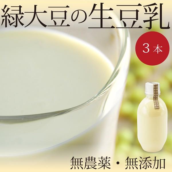 緑大豆の生豆乳 1本300ml×3本 無農薬・無添加・...