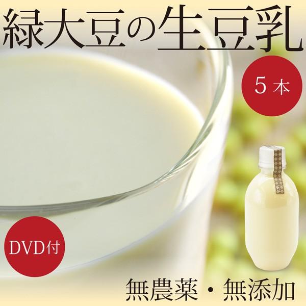 緑大豆の生豆乳 1本300ml×5本 無農薬・無添加・...